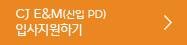 CJ E&M(신입 PD) 입사지원하기