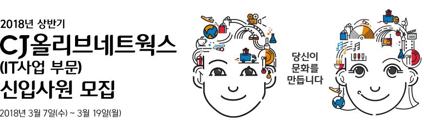 2018년 상반기 CJ올리브네트웍스(IT사업부문) 신입사원 모집