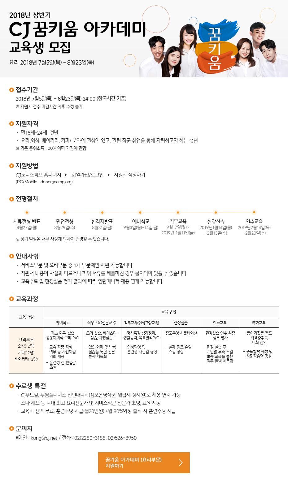 2018년 상반기 CJ 꿈키움 아카데미 교육생 모집 - 요리
